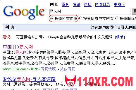 祝贺在Google的'寻人网'关健字上排名第一位