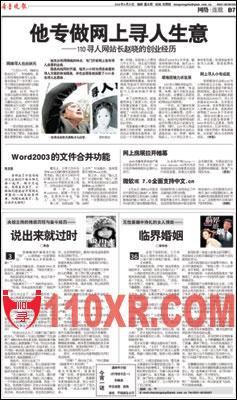 山东省省级晚报齐鲁晚报 B7版报道本站图