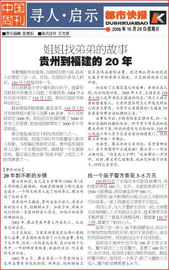 杭州市都市快报报道本站贵州到福建的20年