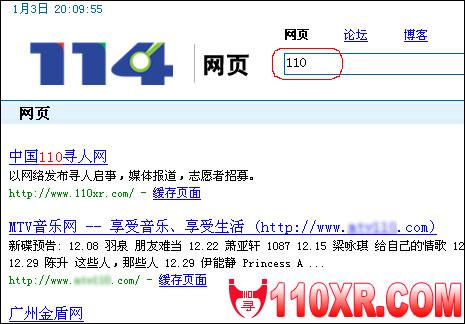 中国110寻人网