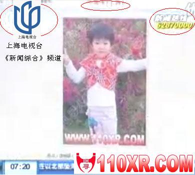 上海电视台报道110寻人网视频11-25报道