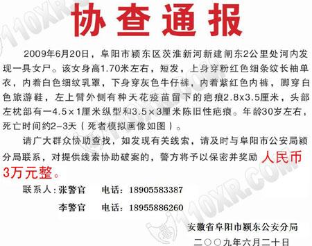 中国110寻人网 安徽省阜阳市颖东公安分局