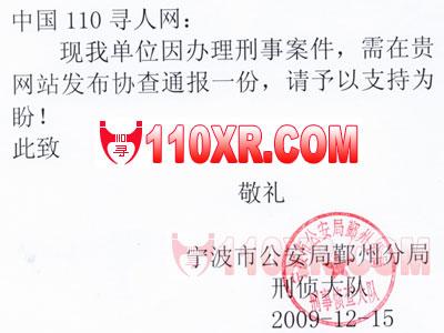 浙江宁波鄞州分局2009年12月15日认尸公告