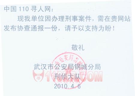 中国110寻人网 武汉市公安局钢城分局 授权证明