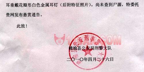 连云港赣榆县公安局2010年4月26日认尸公告