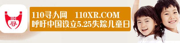 110寻人网呼吁中国设立5.25失踪儿童日