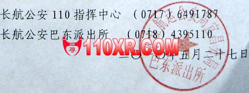 长江航运公安局宜昌分局5月17日认尸公告
