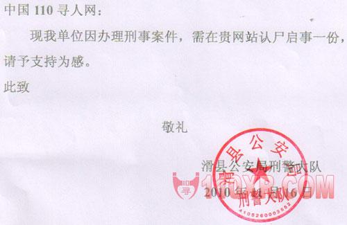 河南安阳滑县公安局2010年11月16日认尸公告