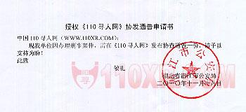 湖北省潜江市公安局2010年11月5日认尸公告