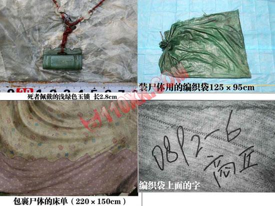 河南省商丘市公安局2011年4月23日认尸公告