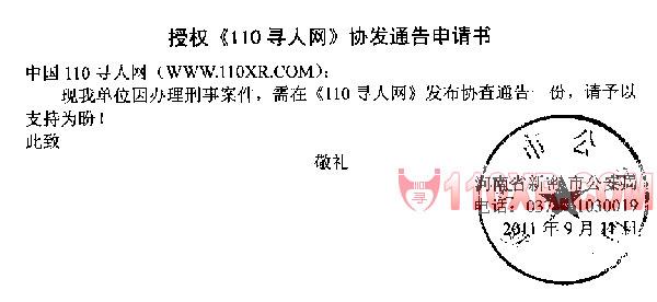 河南新密市公安局2011年9月9日认尸悬赏公告